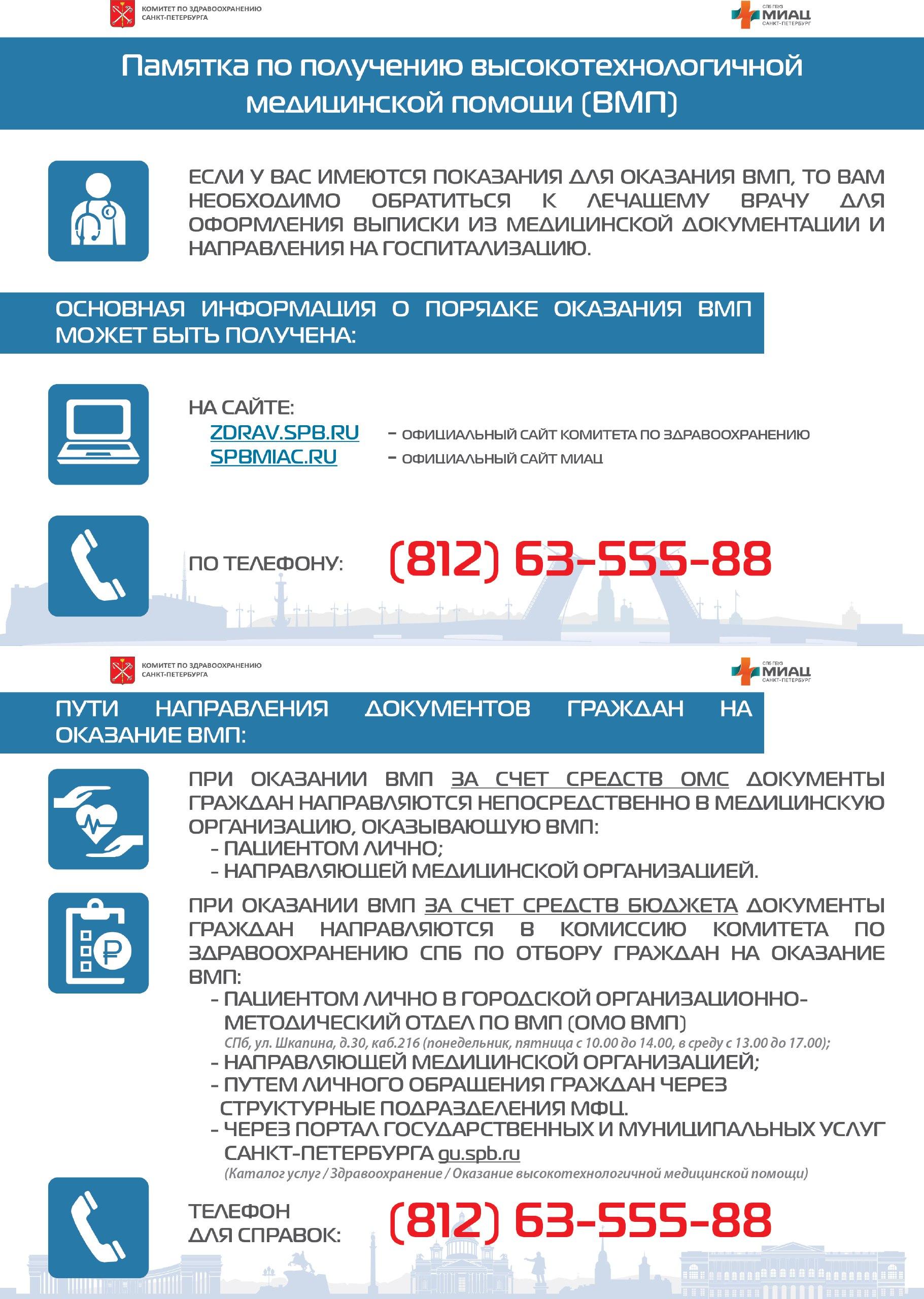 Медицинская справочная санкт-петербурга медицинская справка на удостоверение